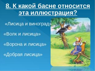 8. К какой басне относится эта иллюстрация? «Лисица и виноград» «Волк и лисиц