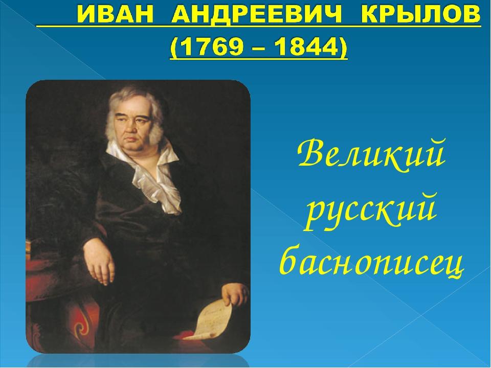 Великий русский баснописец