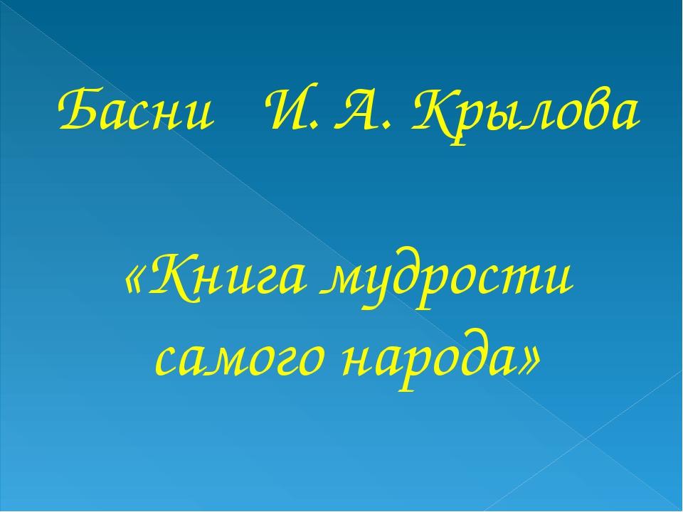 Басни И. А. Крылова «Книга мудрости самого народа»