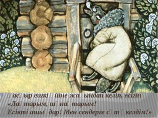 Қасқыр ешкі үйіне жақындап келіп, есігін «Лақтарым, шұнақтарым! Есікті ашың