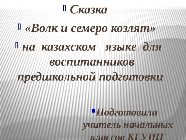 Сказка «Волк и семеро козлят» на казахском языке для воспитанников предшколь...