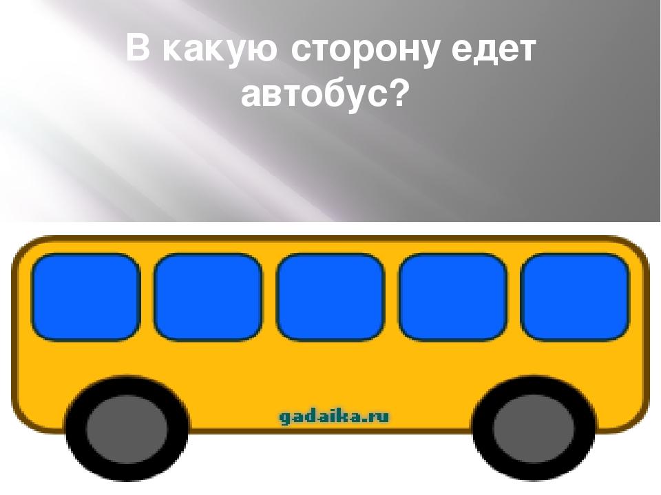 сербы которых фото в какую сторону едет автобус гиггз, женой