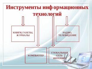 Инструменты информационных технологий КНИГИ, ГАЗЕТЫ, ЖУРНАЛЫ РАДИО, ТЕЛЕВИДЕН
