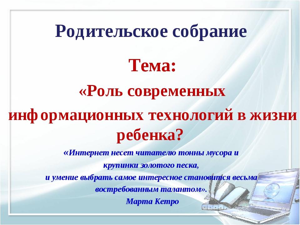 Родительское собрание Тема: «Роль современных информационных технологий в жиз...