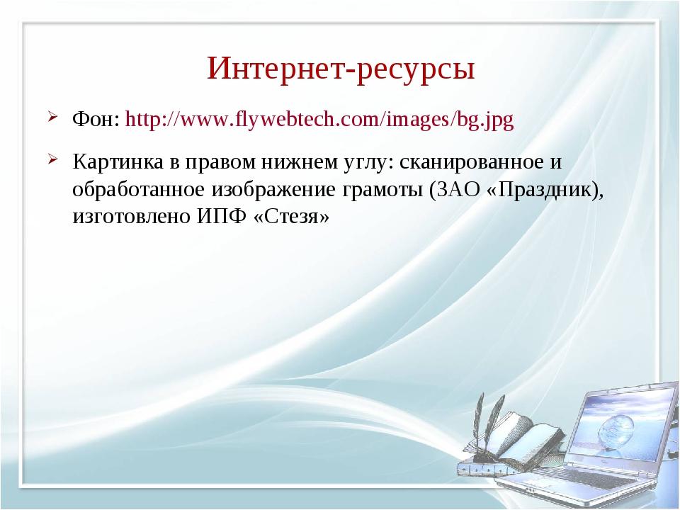 Интернет-ресурсы Фон: http://www.flywebtech.com/images/bg.jpg Картинка в прав...