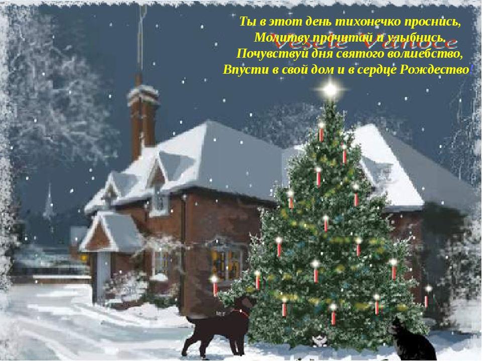Открытку, флеш открытки музыкальные с рождеством