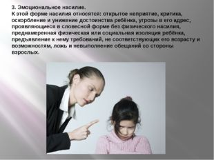 3. Эмоциональное насилие. К этой форме насилия относятся: открытое неприятие,