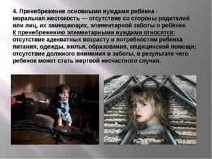 4. Пренебрежение основными нуждами ребёнка - моральная жестокость — отсутстви
