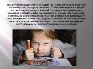 Практически каждого ребенка в детстве наказывали либо родители, либо педагог