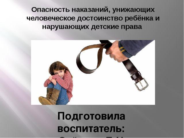 Опасность наказаний, унижающих человеческое достоинство ребёнка и нарушающих...