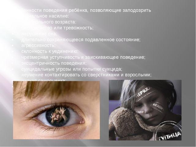 Особенности поведения ребёнка, позволяющие заподозрить эмоциональное насилие:...
