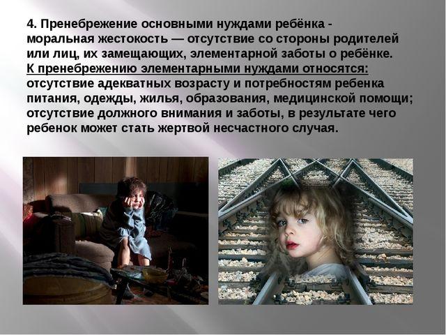 4. Пренебрежение основными нуждами ребёнка - моральная жестокость — отсутстви...