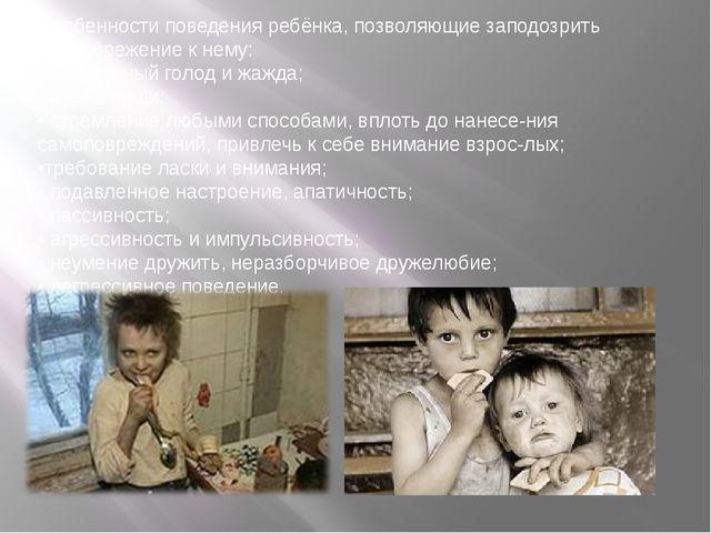 Особенности поведения ребёнка, позволяющие заподозрить пренебрежение к нему:...