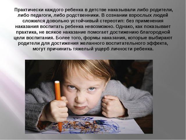 Практически каждого ребенка в детстве наказывали либо родители, либо педагог...