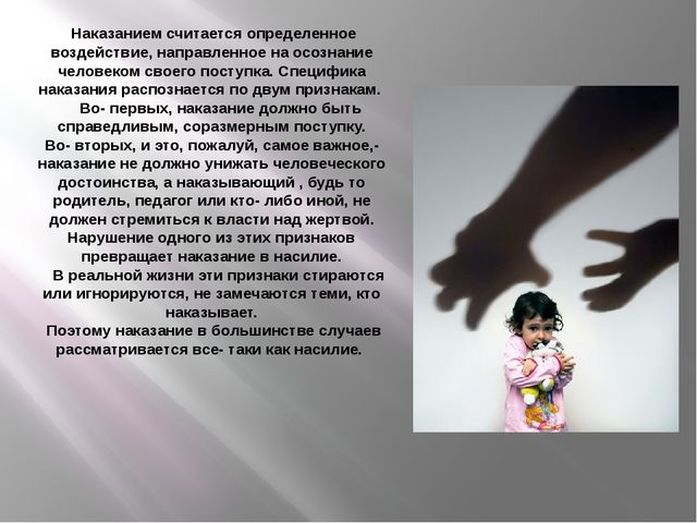 Наказанием считается определенное воздействие, направленное на осознание чел...