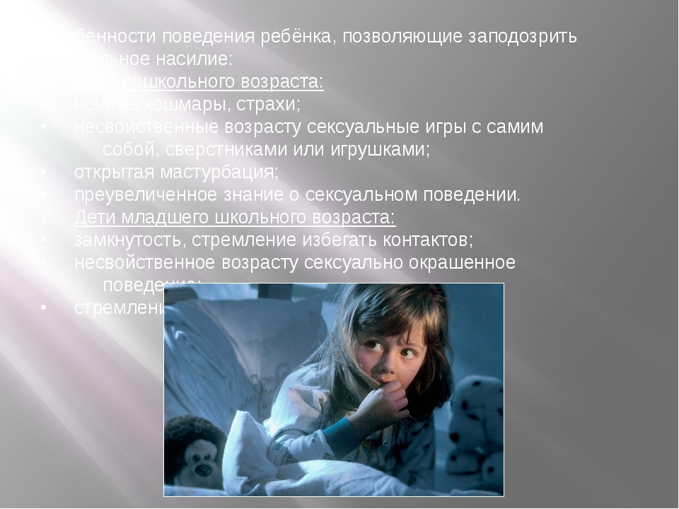 Особенности поведения ребёнка, позволяющие заподозрить сексуальное насилие: 1...