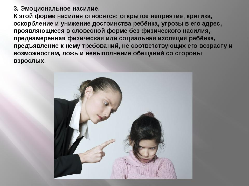 3. Эмоциональное насилие. К этой форме насилия относятся: открытое неприятие,...