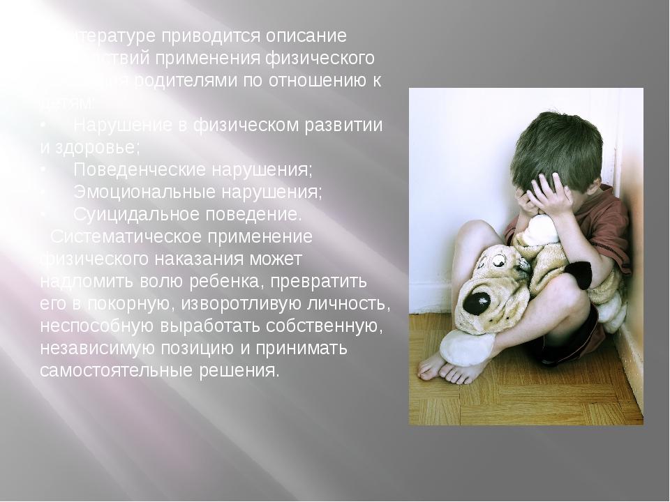 В литературе приводится описание последствий применения физического наказания...