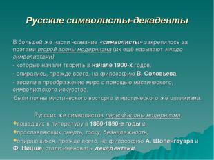 Русские символисты-декаденты В большей же части название «символисты» закрепи