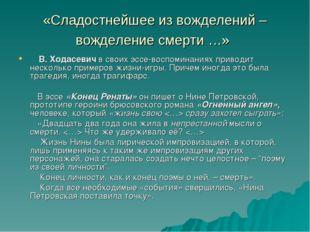 «Сладостнейшее из вожделений – вожделение смерти …» В. Ходасевич в своих эссе