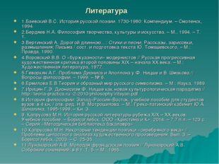 Литература 1.Баевский В.С. История русской поэзии. 1730-1980: Компендиум. – С