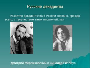 Русские декаденты Развитие декадентства в России связано, прежде всего, с тво
