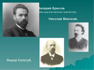 Валерий Брюсов (в своем художественном творчестве), Николай Минский, Федор С