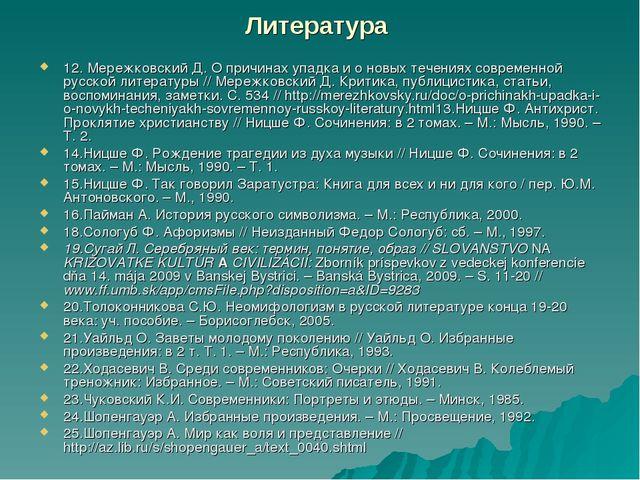 Литература 12. Мережковский Д. О причинах упадка и о новых течениях современн...