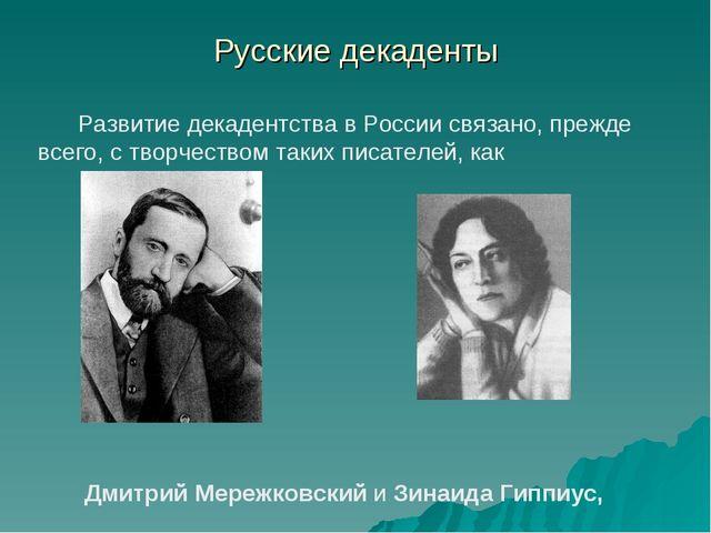 Русские декаденты Развитие декадентства в России связано, прежде всего, с тво...