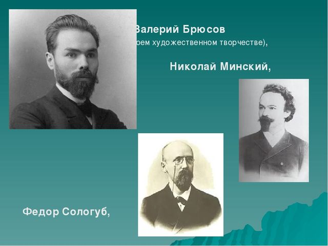 Валерий Брюсов (в своем художественном творчестве), Николай Минский, Федор С...