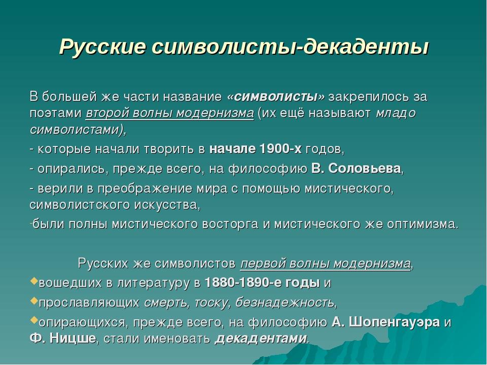Русские символисты-декаденты В большей же части название «символисты» закрепи...