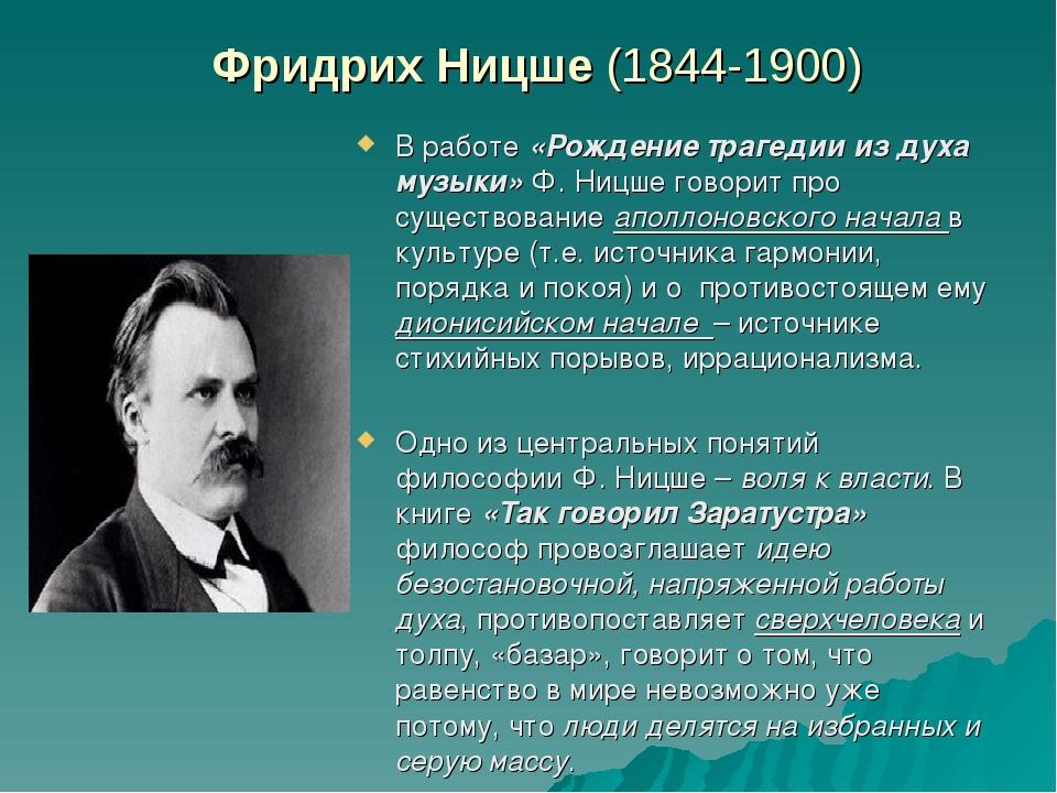 Фридрих Ницше (1844-1900) В работе «Рождение трагедии из духа музыки» Ф. Ниц...