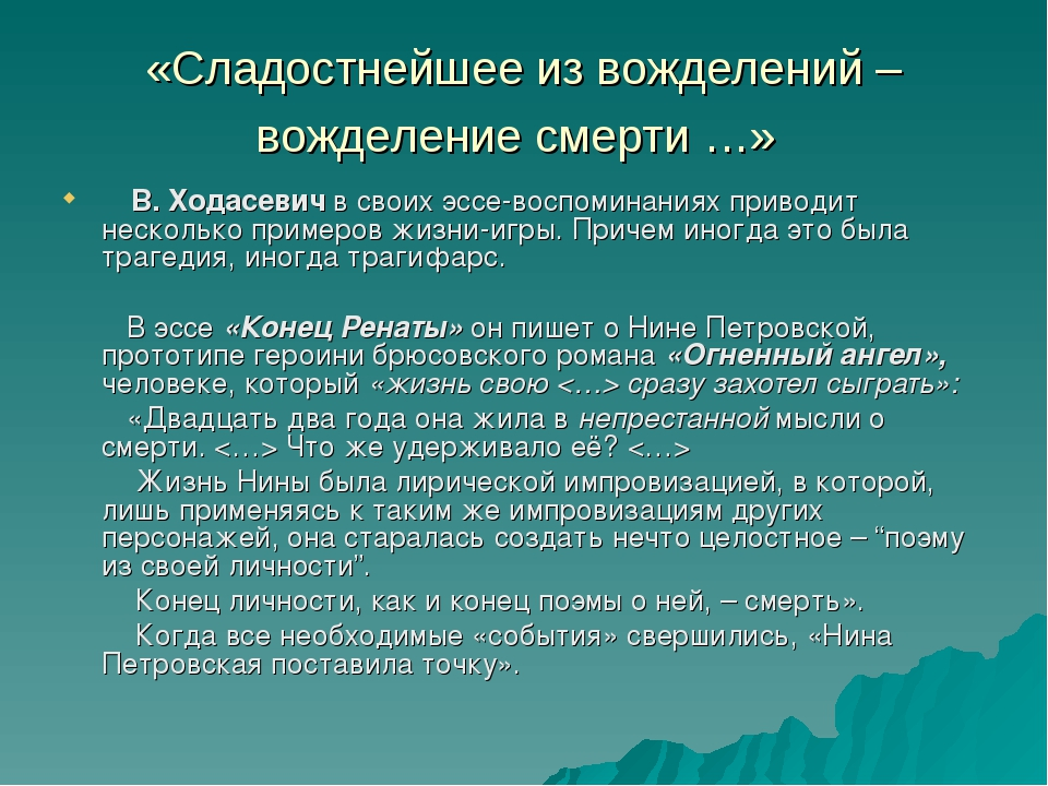 «Сладостнейшее из вожделений – вожделение смерти …» В. Ходасевич в своих эссе...