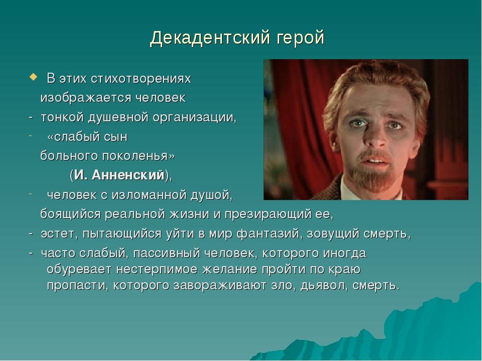 Декадентский герой В этих стихотворениях изображается человек - тонкой душевн...