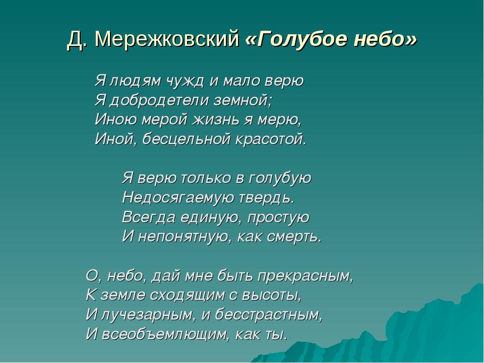 Д. Мережковский «Голубое небо» Я людям чужд и мало верю Я добродетели земной;...