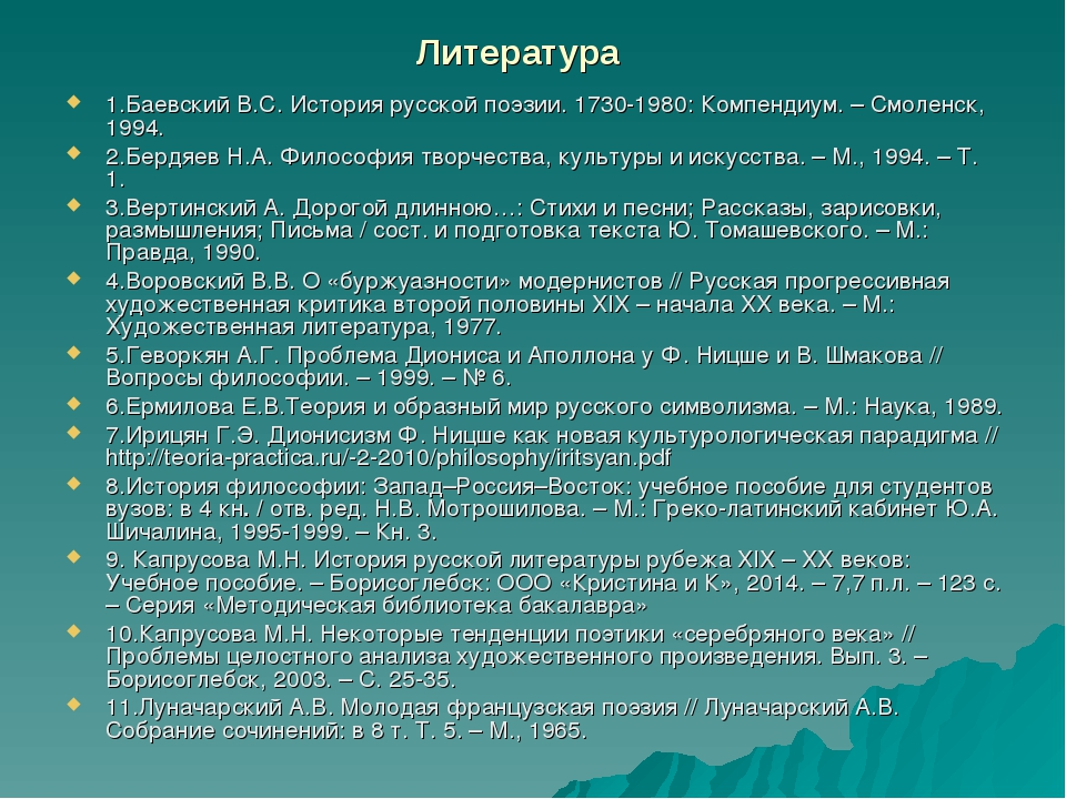 Литература 1.Баевский В.С. История русской поэзии. 1730-1980: Компендиум. – С...