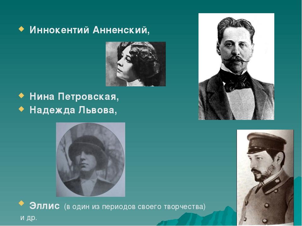 Иннокентий Анненский, Нина Петровская, Надежда Львова, Эллис (в один из перио...