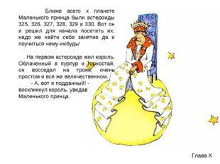 Глава X Ближе всего к планете Маленького принца были астероиды 325, 326, 327,