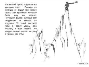 Глава XIX Маленький принц поднялся на высокую гору. Прежде он никогда не вида