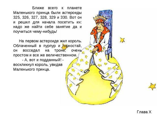 Глава X Ближе всего к планете Маленького принца были астероиды 325, 326, 327,...