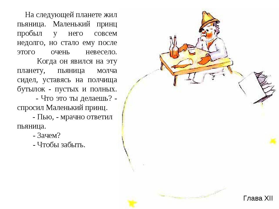 Глава XII На следующей планете жил пьяница. Маленький принц пробыл у него сов...