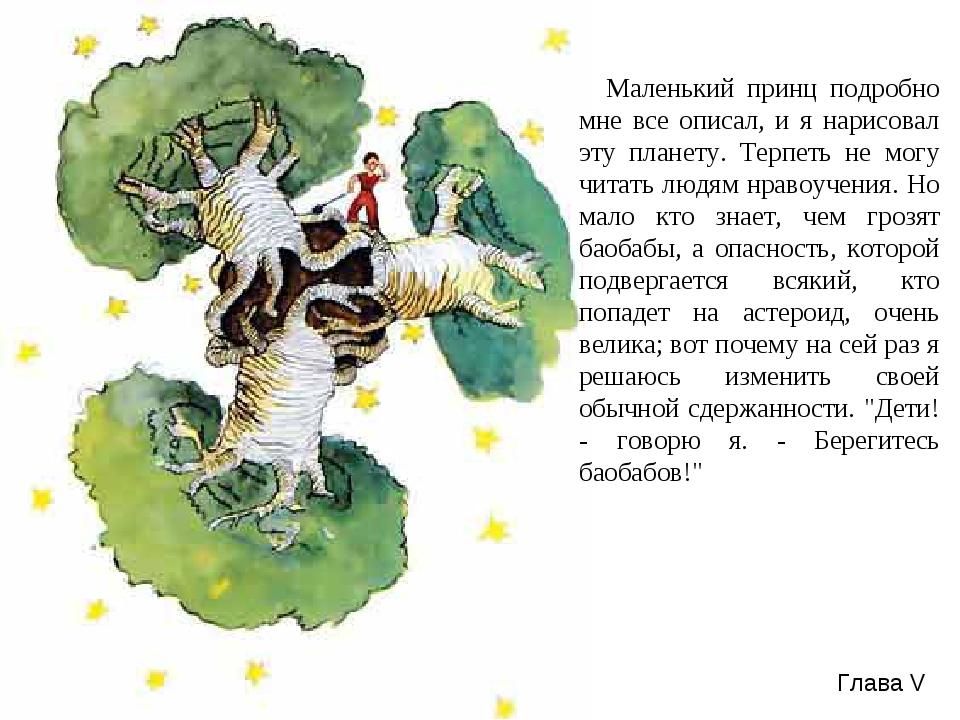 Маленький принц подробно мне все описал, и я нарисовал эту планету. Терпеть...