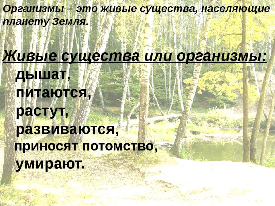 Организмы – это живые существа, населяющие планету Земля. Живые существа или...