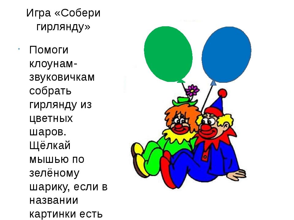 Игра «Собери гирлянду» Помоги клоунам-звуковичкам собрать гирлянду из цветных...
