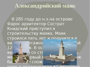 Александрийский маяк В 285 году до н.э.на острове Фарос архитектор Сострат Кн