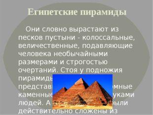 Египетские пирамиды Они словно вырастают из песков пустыни - колоссальные, ве