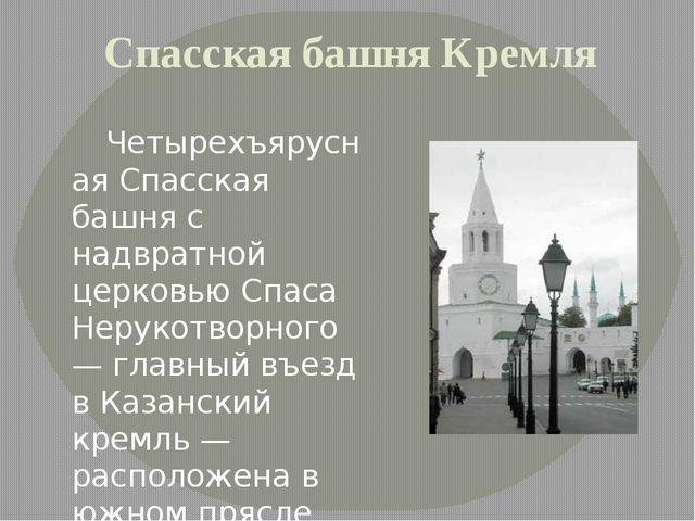 Спасская башня Кремля Четырехъярусная Спасская башня с надвратной церковью Сп...