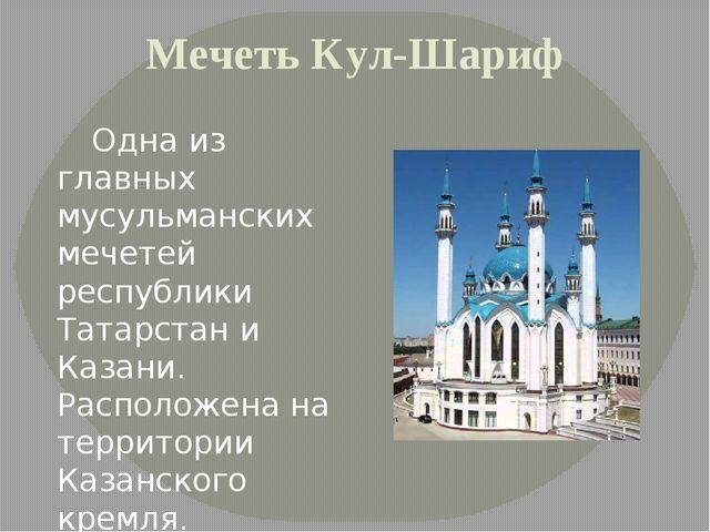 Мечеть Кул-Шариф Одна из главных мусульманских мечетей республики Татарстан и...