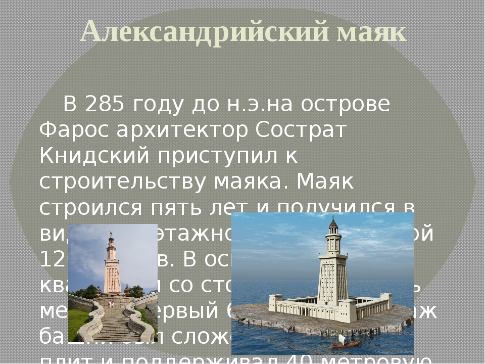 Александрийский маяк В 285 году до н.э.на острове Фарос архитектор Сострат Кн...