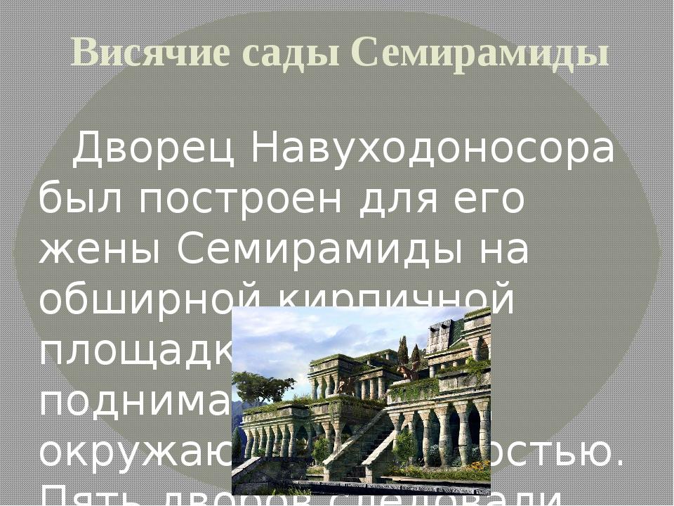 Висячие сады Семирамиды Дворец Навуходоносора был построен для его жены Семир...